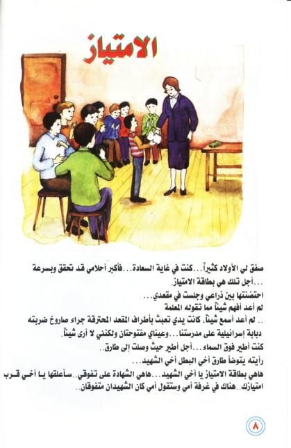 الامتياز - الصفحة الأولى
