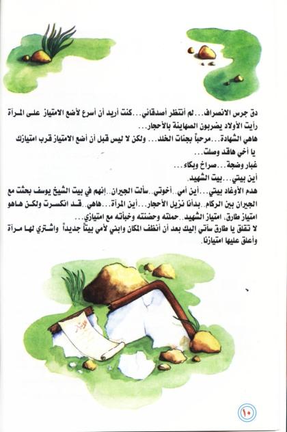 الامتياز - الصفحة الثالثة