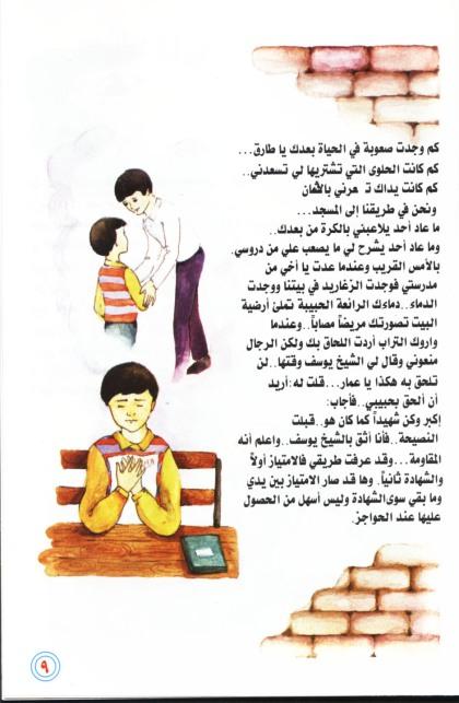 الامتياز -الصفحة الثانية